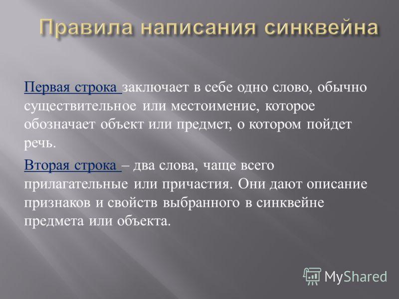 Синквейн – это не рифмованное стихотворение, которое возникает в результате анализа и синтеза информации.