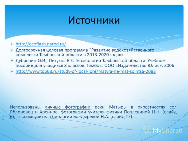 http://ecoflash.narod.ru/ Долгосрочная целевая программа