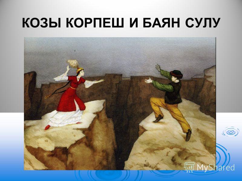 КОЗЫ КОРПЕШ И БАЯН СУЛУ