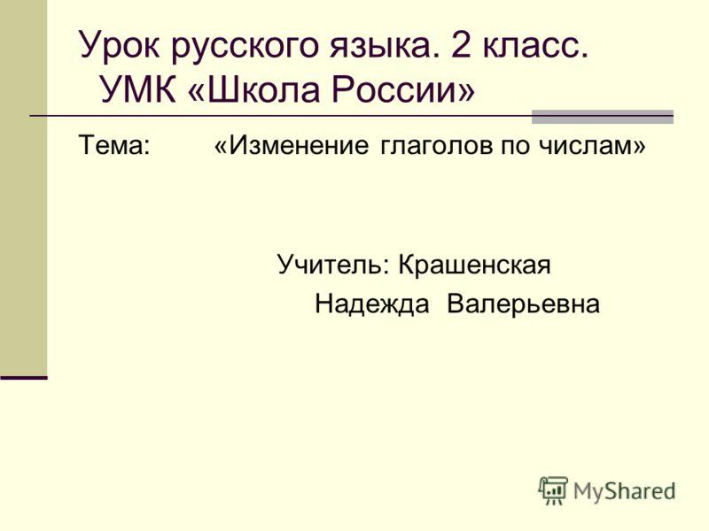 Конспект урока по русскому языку во 2 классе на тему что такое глагол школа россии