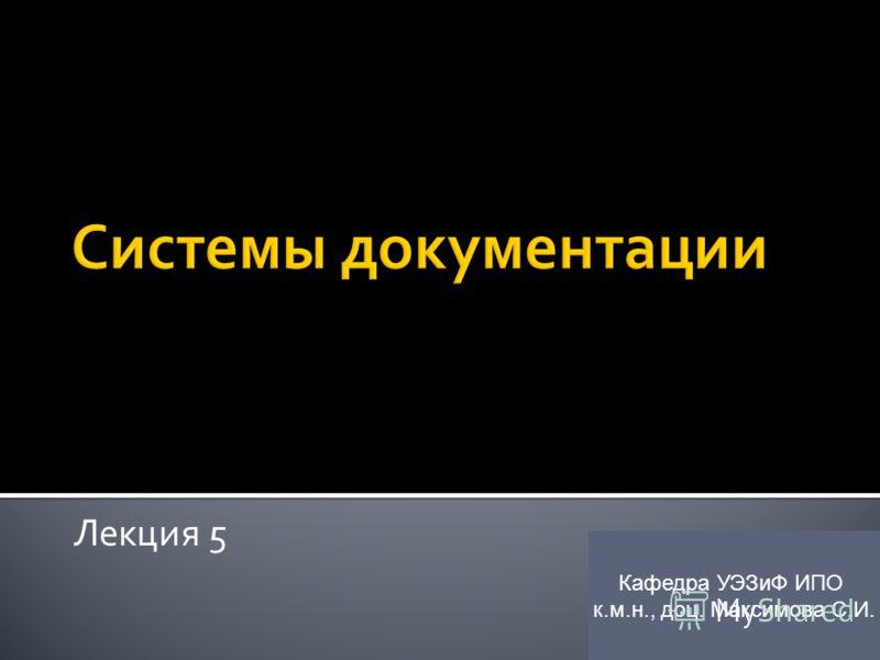 Лекция 5 Кафедра УЭЗиФ ИПО к.м.н., доц. Максимова С.И.