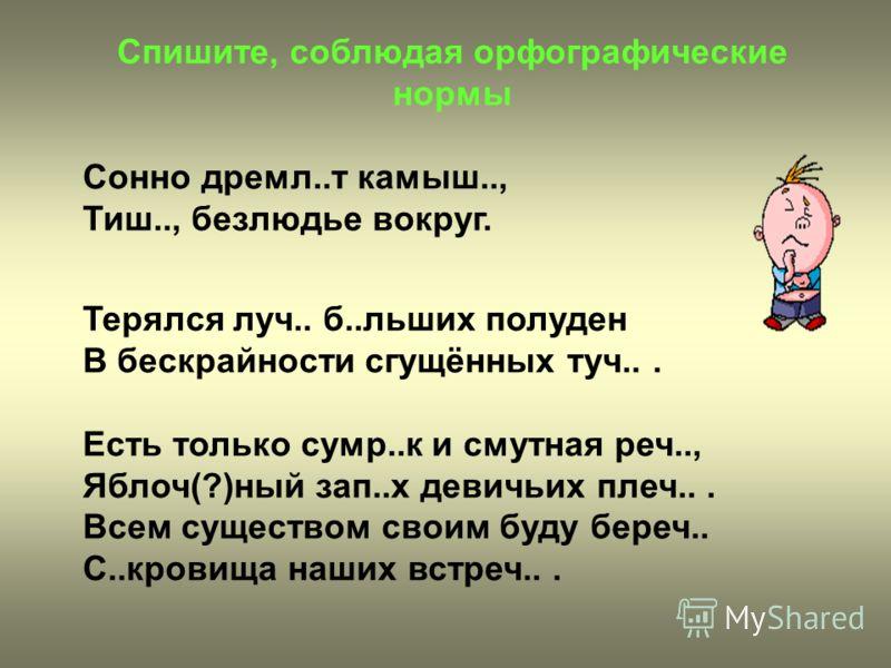 ь не пишется:
