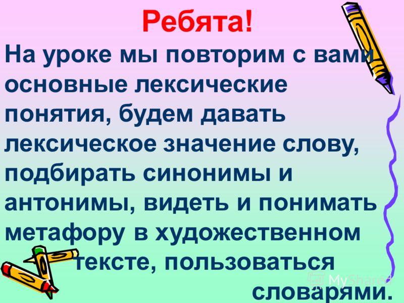 Лексика и фразеология. Выполнила: учитель русского языка и литературы Базаркина Н.А.