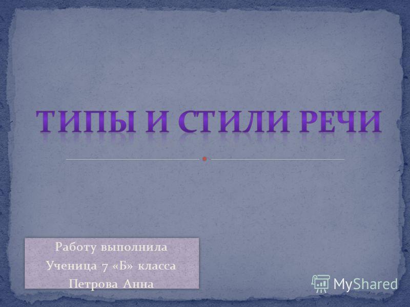 Работу выполнила Ученица 7 «Б» класса Петрова Анна Работу выполнила Ученица 7 «Б» класса Петрова Анна