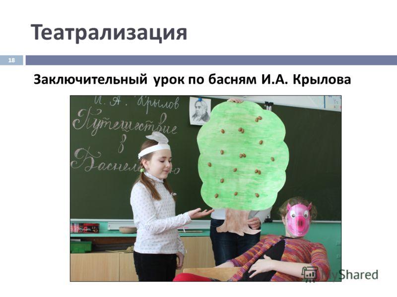 Театрализация Заключительный урок по басням И. А. Крылова 18