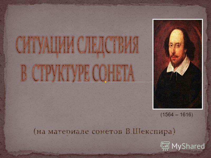 (1564 – 1616)