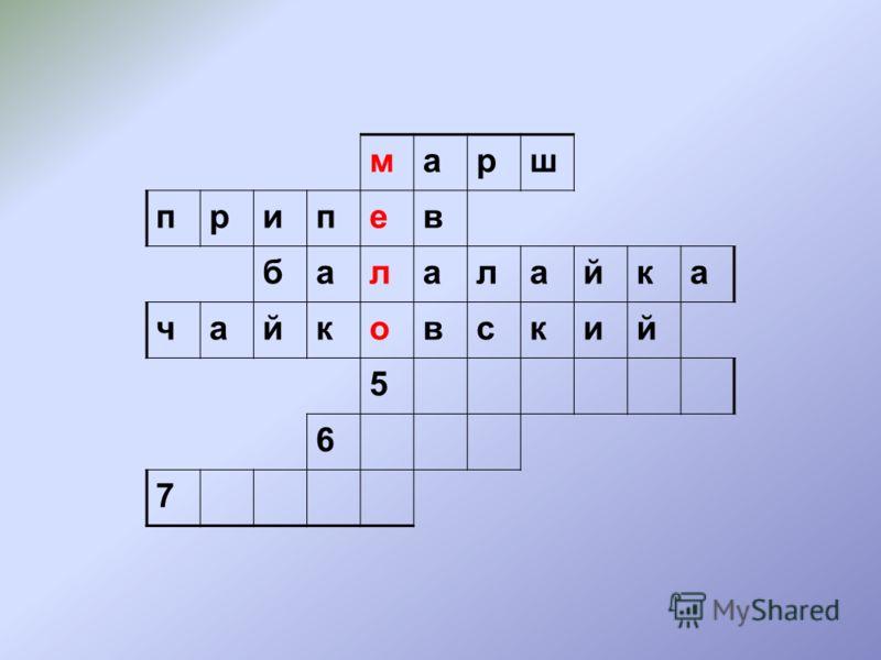 марш припев балалайка чайковский 5 6 7