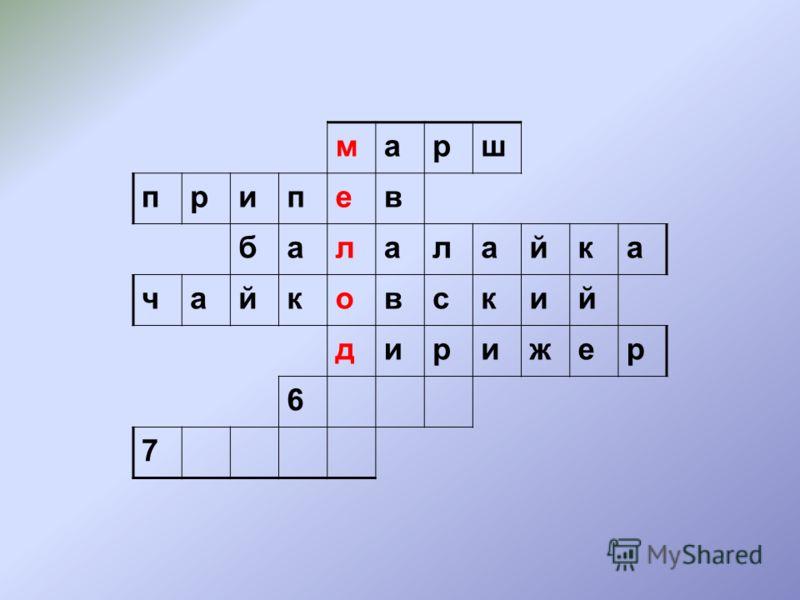 марш припев балалайка чайковский дирижер 6 7