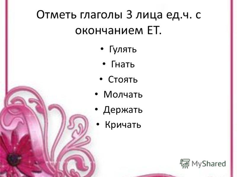 Отметь глагол неопределённой формы Кричит Помолчать Воет Нести Ворчание Забавляться