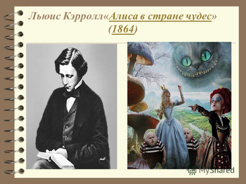 Льюис Кэрролл«Алиса в стране чудес» (1864)Алиса в стране чудес1864