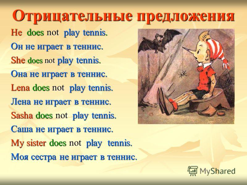 Отрицательные предложения He does not play tennis. Он не играет в теннис. She does not play tennis. Она не играет в теннис. Lena does not play tennis. Лена не играет в теннис. Sasha does not play tennis. Саша не играет в теннис. My sister does not pl