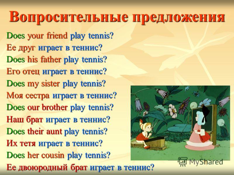 Вопросительные предложения Does your friend play tennis? Ее друг играет в теннис? Does his father play tennis? Его отец играет в теннис? Does my sister play tennis? Моя сестра играет в теннис? Does our brother play tennis? Наш брат играет в теннис? D