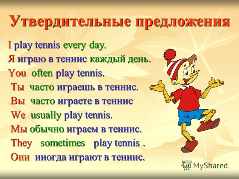 Утвердительные предложения I play tennis every day. I play tennis every day. Я играю в теннис каждый день. Я играю в теннис каждый день. You often play tennis. You often play tennis. Ты часто играешь в теннис. Ты часто играешь в теннис. Вы часто игра