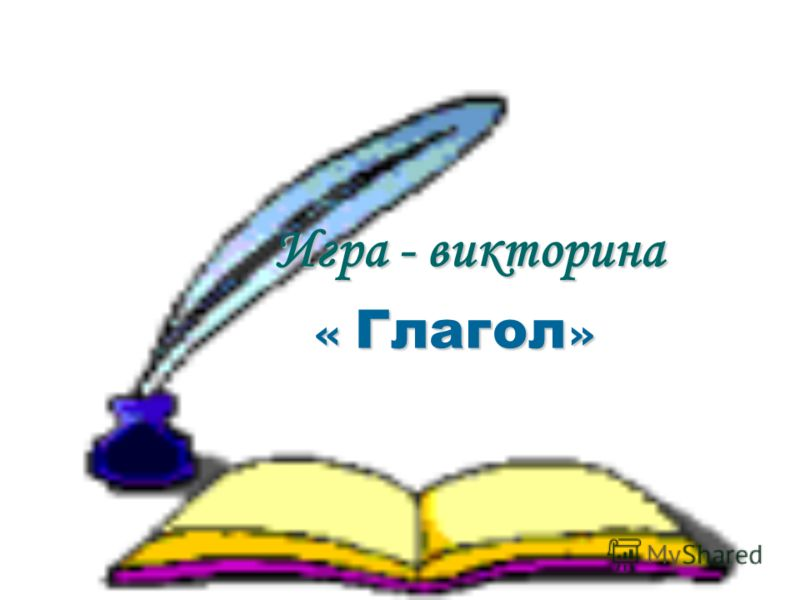 Игра - викторина « Глагол »