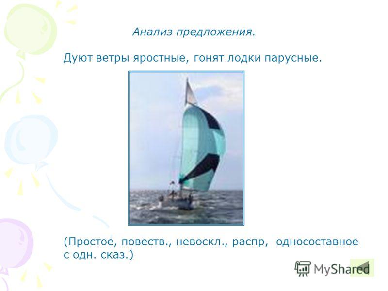 Анализ предложения. Дуют ветры яростные, гонят лодки парусные. (Простое, повеств., невоскл., распр, односоставное с одн. сказ.)