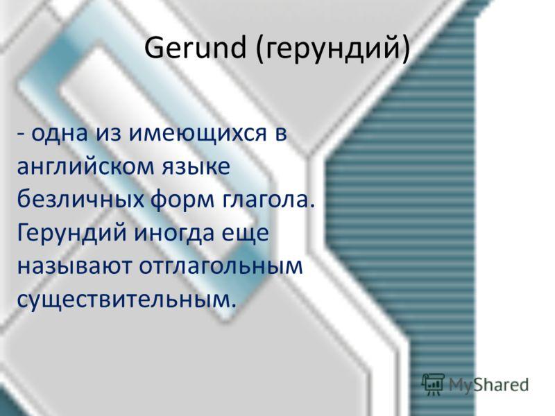 Gerund (герундий) - одна из имеющихся в английском языке безличных форм глагола. Герундий иногда еще называют отглагольным существительным.