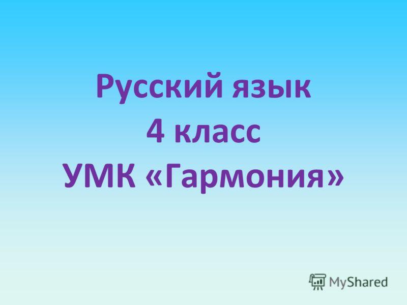4 класс УМК «Гармония»