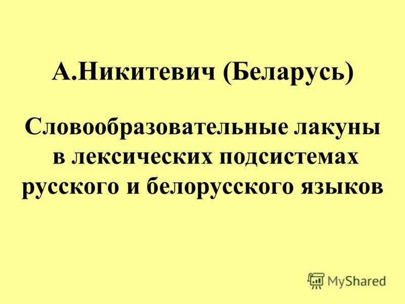 А.Никитевич (Беларусь) Словообразовательные лакуны в лексических подсистемах русского и белорусского языков