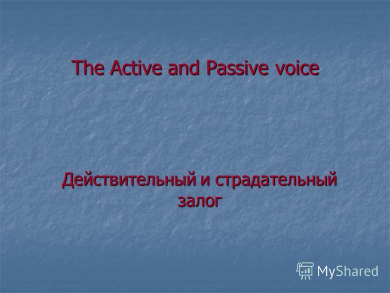 The Active and Passive voice Действительный и страдательный залог