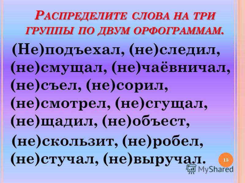 Н АПИШИТЕ ПРЕДЛОЖЕНИЯ, ОРИЕНТИРУЯСЬ НА СХЕМЫ. В СТАВЬТЕ НУЖНЫЕ БУКВЫ. Р АСКРОЙТЕ СКОБКИ. Дру(ж,ш)ба крепкая (не)сл(о,а)мается. (Не)шелохнется (на)б(и,е)р(и,е)гу цапля. Дру(к,г)( )в б(и,е)де (не)бросит. (Не)колышется в(о,а)да (в)оз(и,е)ре. Схемы: 14