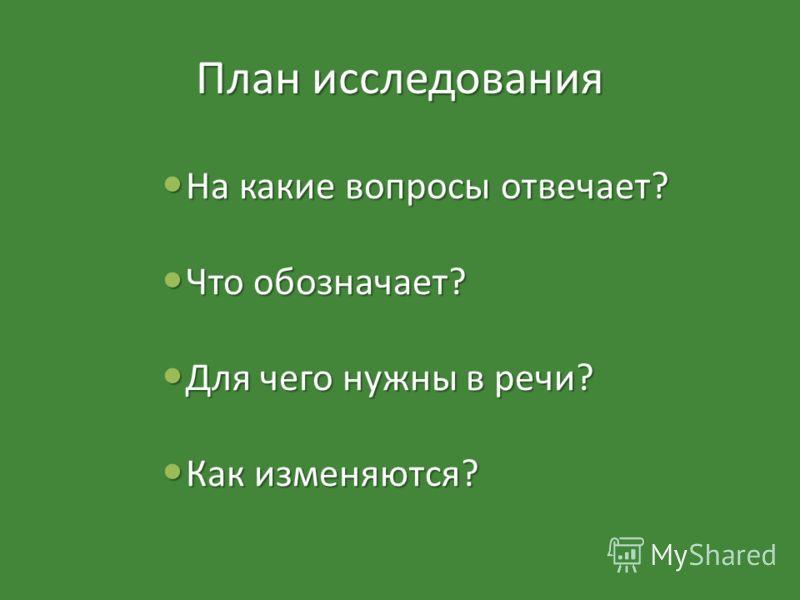 Откуда взялось слово глагол? Слово глагол в старославянском языке означало слово, речь. Предки наши рассматривали его как слово из слов – важнейший вид слова. Ведь глагол – одна из двух частей речи, без которых не построишь предложения, не передашь с