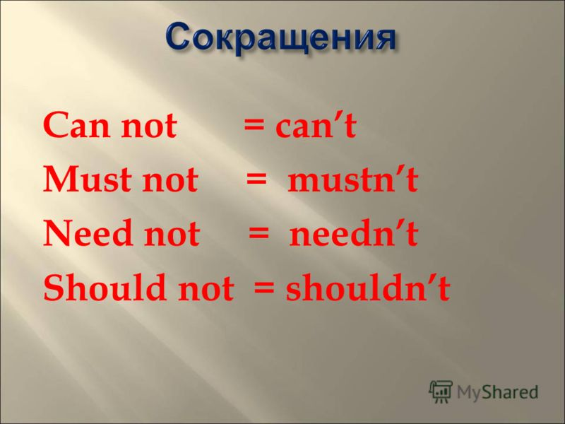Can not = cant Must not = mustnt Need not = neednt Should not = shouldnt