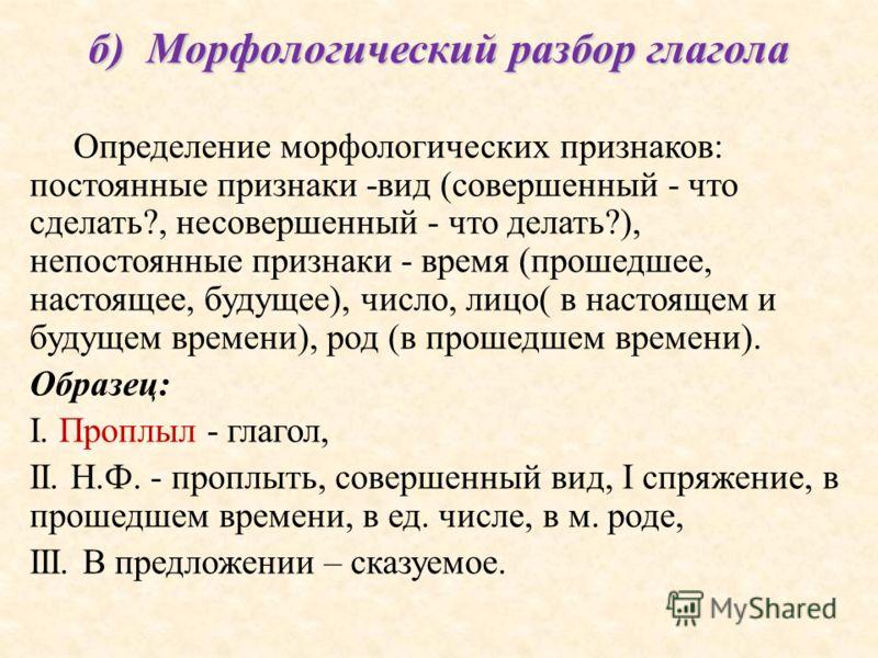 б) Морфологический разбор