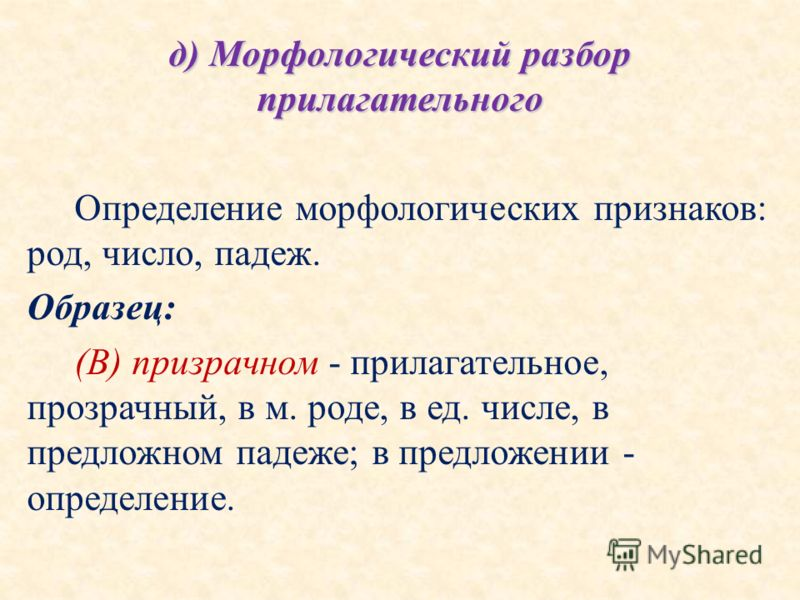 д) Морфологический разбор