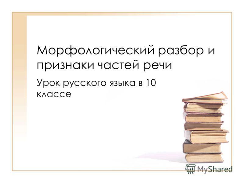 Морфологический разбор и признаки частей речи Урок русского языка в 10 классе