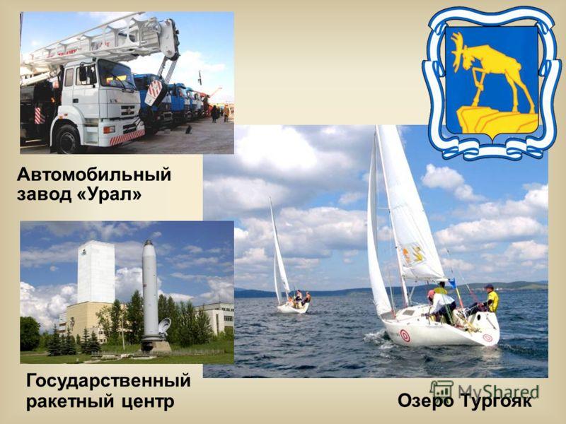 Автомобильный завод «Урал» Государственный ракетный центр Озеро Тургояк