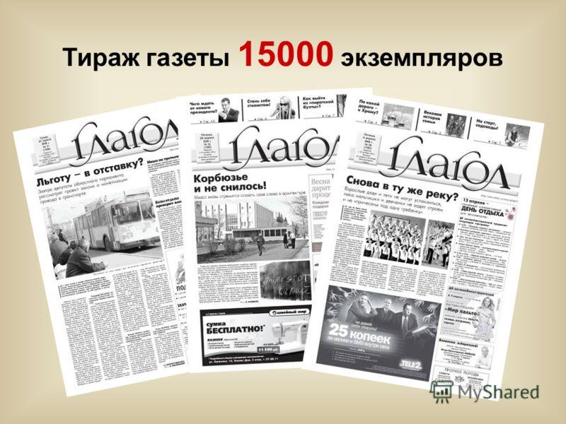 Тираж газеты 15000 экземпляров