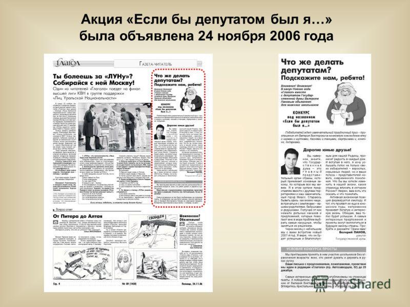Акция «Если бы депутатом был я…» была объявлена 24 ноября 2006 года