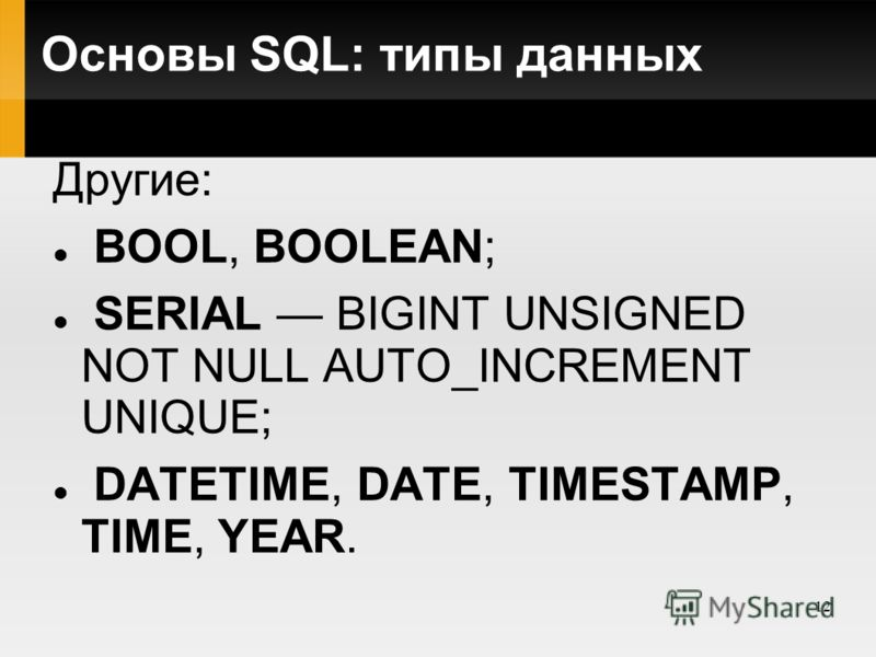 12 Основы SQL: типы данных Другие: BOOL, BOOLEAN; SERIAL BIGINT UNSIGNED NOT NULL AUTO_INCREMENT UNIQUE; DATETIME, DATE, TIMESTAMP, TIME, YEAR.
