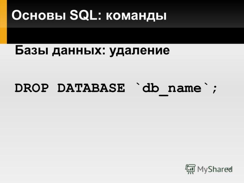 14 Основы SQL: команды Базы данных: удаление DROP DATABASE `db_name`;