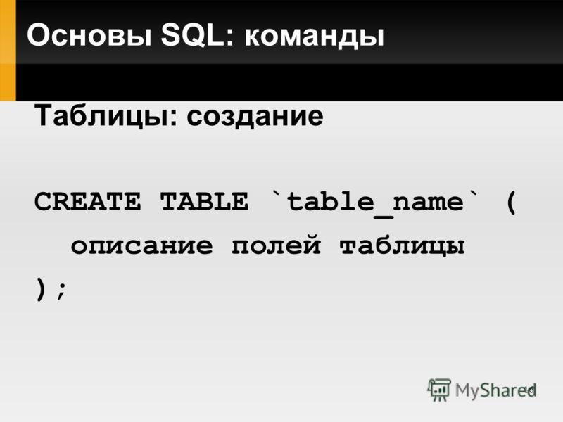16 Основы SQL: команды Таблицы: создание CREATE TABLE `table_name` ( описание полей таблицы );