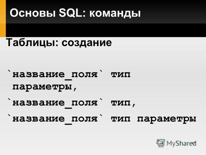 17 Основы SQL: команды Таблицы: создание `название_поля` тип параметры, `название_поля` тип, `название_поля` тип параметры
