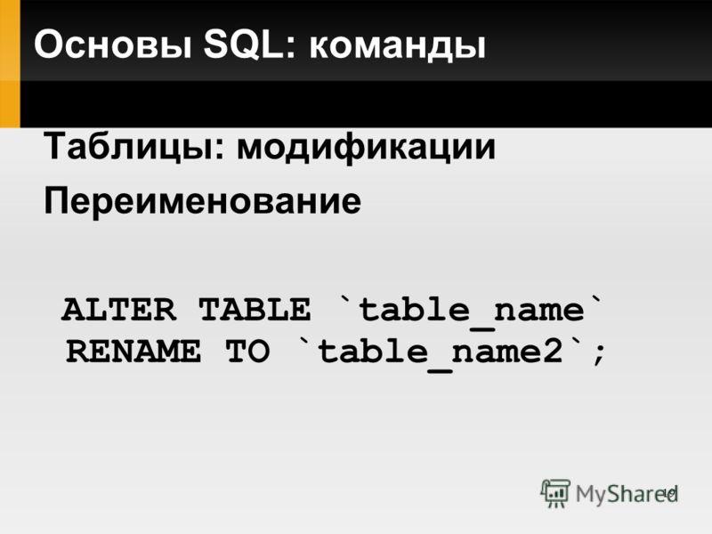 19 Основы SQL: команды Таблицы: модификации Переименование ALTER TABLE `table_name` RENAME TO `table_name2`;