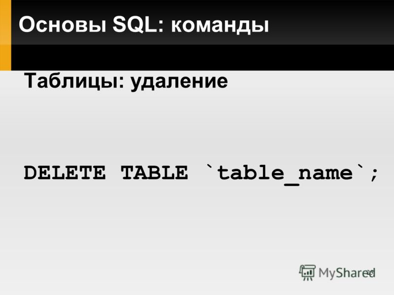 23 Основы SQL: команды Таблицы: удаление DELETE TABLE `table_name`;