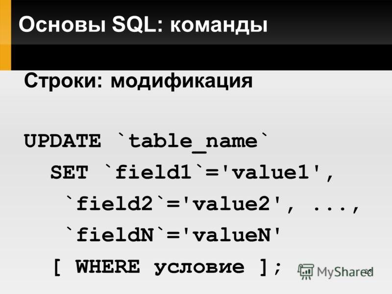25 Основы SQL: команды Строки: модификация UPDATE `table_name` SET `field1`='value1', `field2`='value2',..., `fieldN`='valueN' [ WHERE условие ];