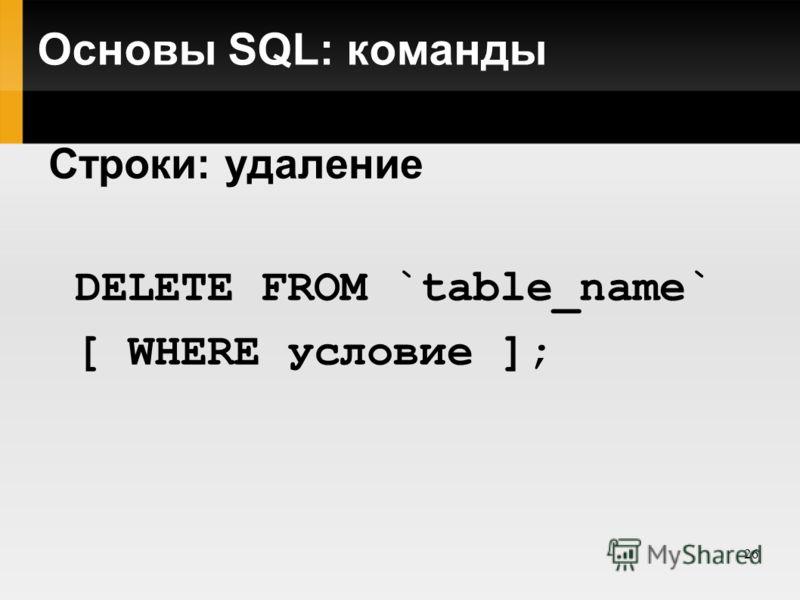 26 Основы SQL: команды Строки: удаление DELETE FROM `table_name` [ WHERE условие ];