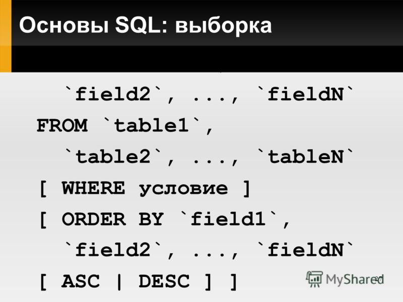 27 Основы SQL: выборка SELECT `field1`, `field2`,..., `fieldN` FROM `table1`, `table2`,..., `tableN` [ WHERE условие ] [ ORDER BY `field1`, `field2`,..., `fieldN` [ ASC | DESC ] ]