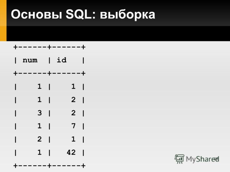 28 Основы SQL: выборка SELECT * FROM `table_name`; +------+------+ | num | id | +------+------+ | 1 | 1 | | 1 | 2 | | 3 | 2 | | 1 | 7 | | 2 | 1 | | 1 | 42 | +------+------+