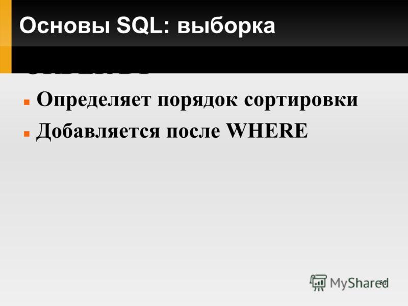 31 Основы SQL: выборка ORDER BY Определяет порядок сортировки Добавляется после WHERE