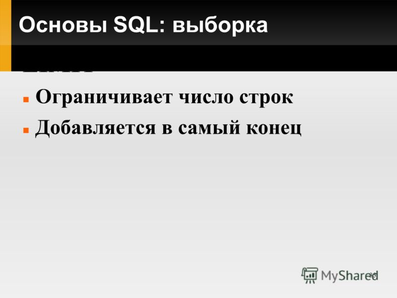 33 Основы SQL: выборка LIMIT Ограничивает число строк Добавляется в самый конец
