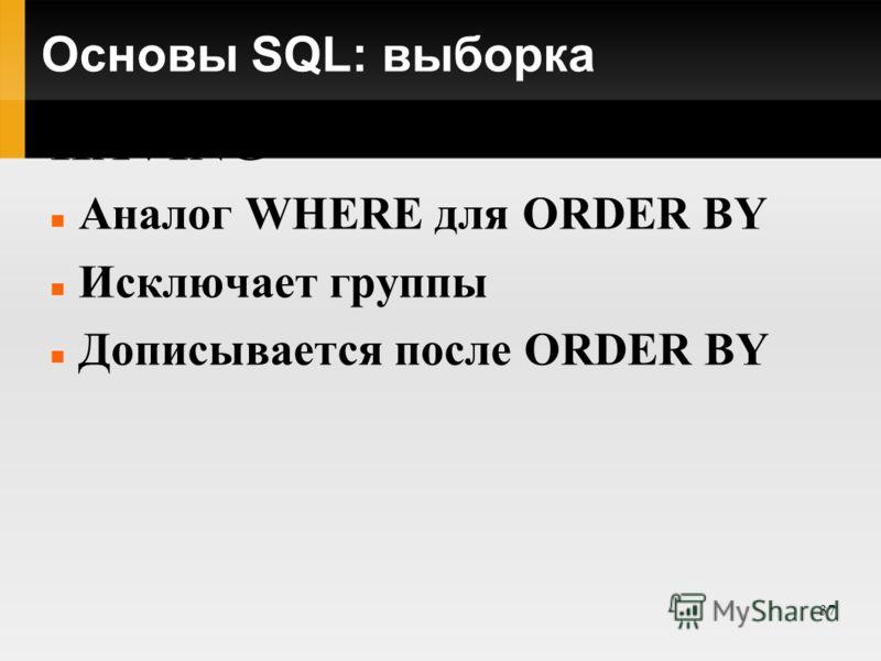 37 Основы SQL: выборка HAVING Аналог WHERE для ORDER BY Исключает группы Дописывается после ORDER BY