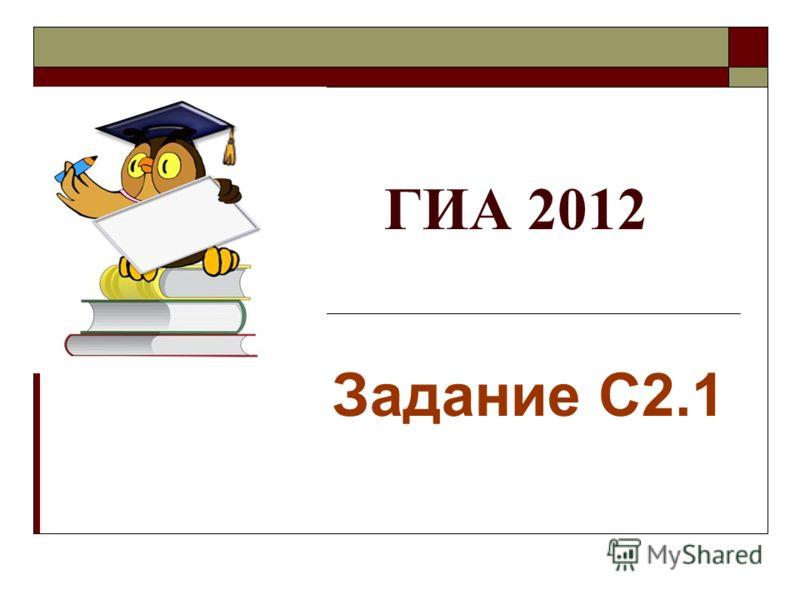 ГИА 2012 Задание С2.1