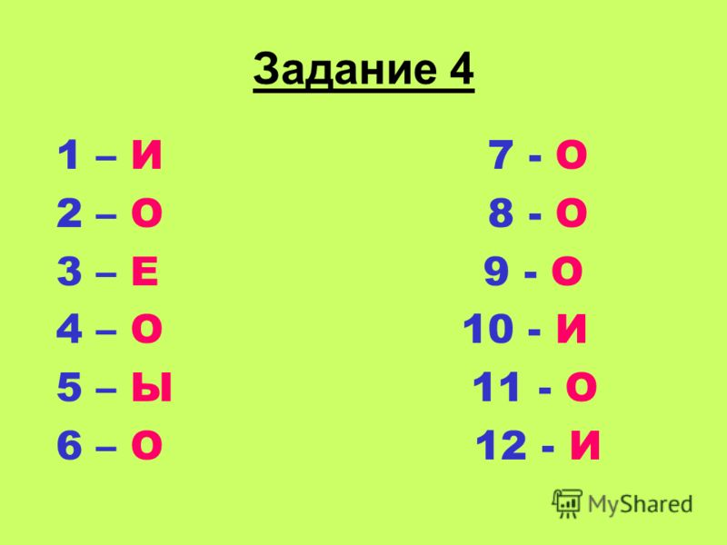 Задание 4 1 – И 7 - О 2 – О 8 - О 3 – Е 9 - О 4 – О 10 - И 5 – Ы 11 - О 6 – О 12 - И