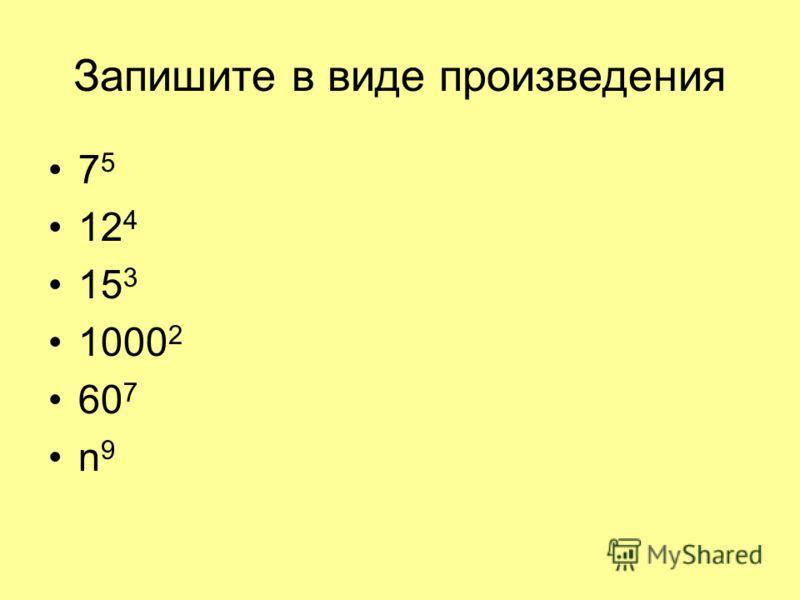 Проверьте себя 6 7 25 5 73 2 11 4 9 3 m 5 x 10