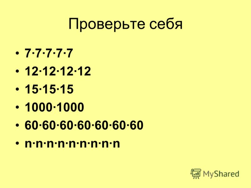 Запишите в виде произведения 7 5 12 4 15 3 1000 2 60 7 n 9