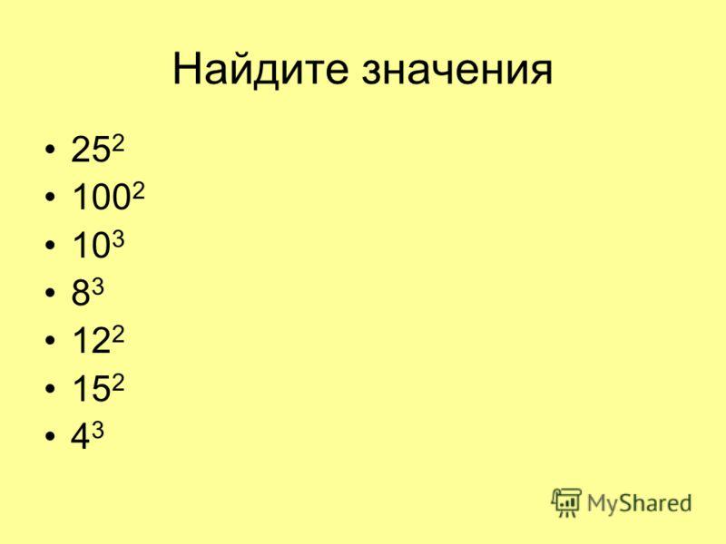 Проверьте себя 7·7·7·7·7 12·12·12·12 15·15·15 1000·1000 60·60·60·60·60·60·60 n·n·n·n·n·n·n·n·n